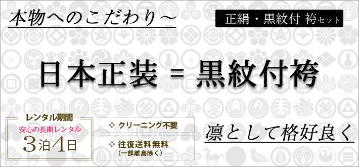 正絹・紋付袴フルセット
