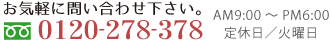 0120-278-378